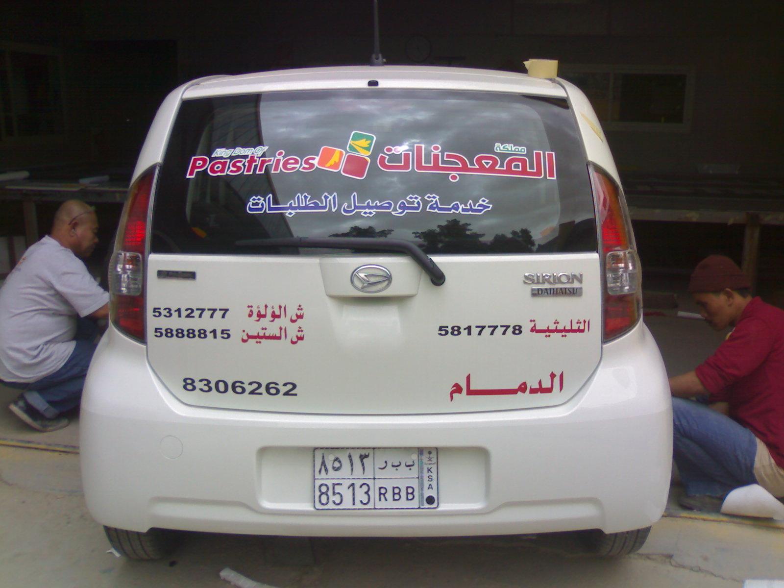 DESIGN PORTFOLIO &187 Car Sticker